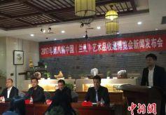第八届中国(兰州)艺术品收藏博览会新闻发布会在兰举行