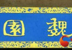 金城兰州魏氏先祖塑像落成仪式暨魏园清明祭祀大典将于4月举行