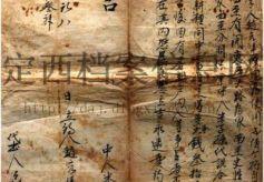 甘肃定西市从民间征集到的珍贵历史档案204件