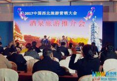 甘肃酒泉市组团赴西安参加2017中国西北旅游营销大会
