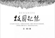 甘肃青年作家王纲散文集《故园记忆》出版发行