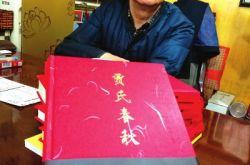 甘肃武威父女编著出版《贾氏春秋》获国家图书馆收藏