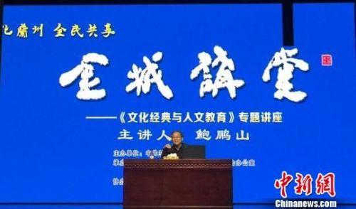 """6月3日,著名文化学者、百家讲坛主讲人鲍鹏山做客兰州""""金城讲堂"""",与民众分享了一场《文化经典与人文教育》的讲座。 杜萍 摄"""