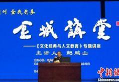 """著名文化学者鲍鹏山做客兰州""""金城讲堂"""""""
