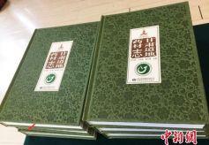 《甘肃道地药材志》 历时十载出版发行