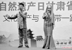 """甘肃省主场""""文化和自然遗产日""""活动举办"""