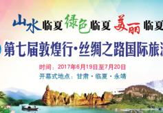 第七届敦煌行·丝绸之路国际旅游节即将开幕