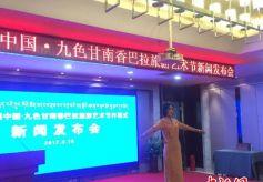 """甘肃甘南办香巴拉旅游节展示""""藏域秘境"""""""