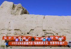 """甘肃瓜州县开展""""6•10文化和自然遗产日""""主题宣传活动"""