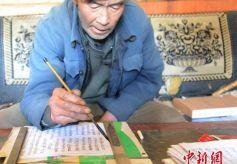 """甘肃张掖农家四代传唱""""河西宝卷""""弘传统民俗"""