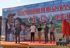 电影《皇粮》将在甘肃天水取景拍摄和杀青