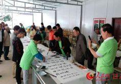 第二届甘肃百名书画家赏花采风创作活动举行
