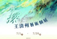 王清州艺术个展将在台湾桃园市开幕