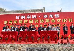 甘肃汭龙风情首届民俗美食文化节开幕