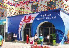 第七届甘肃敦煌行·丝绸之路国际旅游节开幕