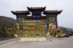 第七届中国·甘肃拉梢寺世界摩崖大佛祈福文化节就绪