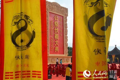 公祭伏羲大典标志设计(刘海天 摄)