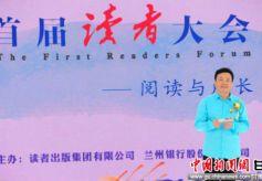 """""""读者•中国阅读行动""""全民阅读程目——""""首届读者大会""""在京举行"""