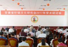 甘肃省轩辕文化研究会2017学术研讨会在召开