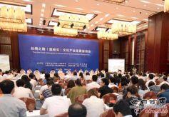 丝绸之路文化产业发展座谈会在甘肃嘉峪关举行