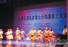 台湾美浓客家妇女合唱团在甘肃演出