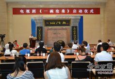 甘肃本土大型电视连续剧《一碗沧桑》在兰州新区举行启动仪式