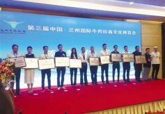 第三届中国甘肃·兰州国际牛肉面文化博览会在兰举办