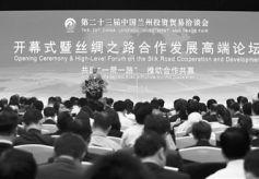 第二十三届甘肃兰洽会暨丝绸之路合作发展高端论坛开幕