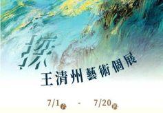 王清州新作个展亮相台湾桃园三希极