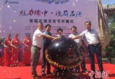 甘肃小镇以石会友 举办首届石源文化节