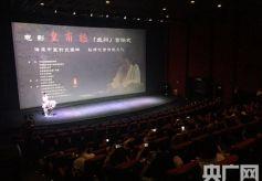 电影《皇甫谧》在兰州首映 助推甘肃中医药文化发展