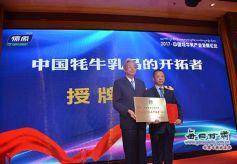 2017年中国牦牛乳产业发展论坛在甘肃甘南州合作市举行