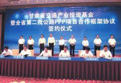 甘肃省交通运输厅签约新项目完善路网建设
