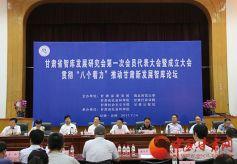 甘肃省智库发展研究会成立大会在兰召开