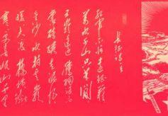 甘肃兰州好人杨荣祖捐赠巨型红色革命题材剪纸作品