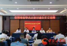 """台湾专家学者走进甘肃""""文化交流活动在兰州启动"""