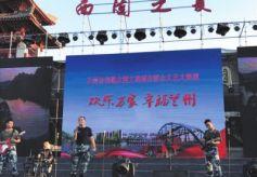 甘肃兰州:创城文艺大展演走进金城公园