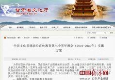 甘肃省文化系统法治宣传教育第七个五年规划实施方案