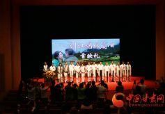 甘肃首部反腐倡廉电影《别让妈妈流泪》在兰首映