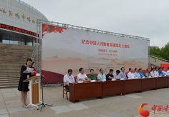 百名将军书画作品展在甘肃嘉峪关举行