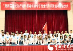 """香港传媒学子甘肃行""""在兰州启动 陈青为采访团授旗"""