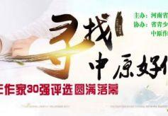 首届河南青年作家30强名单出笼,90后不容小觑