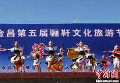 甘肃永昌骊靬文化旅游节推精品旅游线路