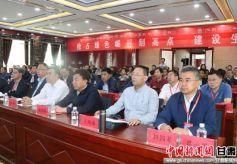 第八届中国生态文明腊子口论坛在甘肃临潭县开幕