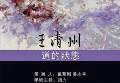 道的状态——王清州画展在798先声画廊开幕