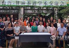 台湾·甘肃茶道学术交流会在陇举行