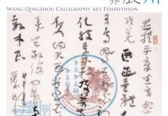王清州书法艺术个展-唐诗的世界将在日本开幕