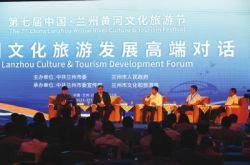 甘肃:第七届中国·兰州黄河文化旅游节兰州文化旅游发展高端对话举行