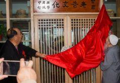 甘肃老茶文化交流中心揭牌