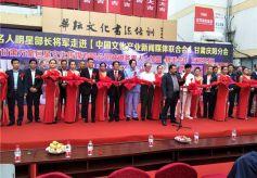 中国文化产业火起来了——中国文化产业新闻媒体联合会甘肃庆阳分会开业
